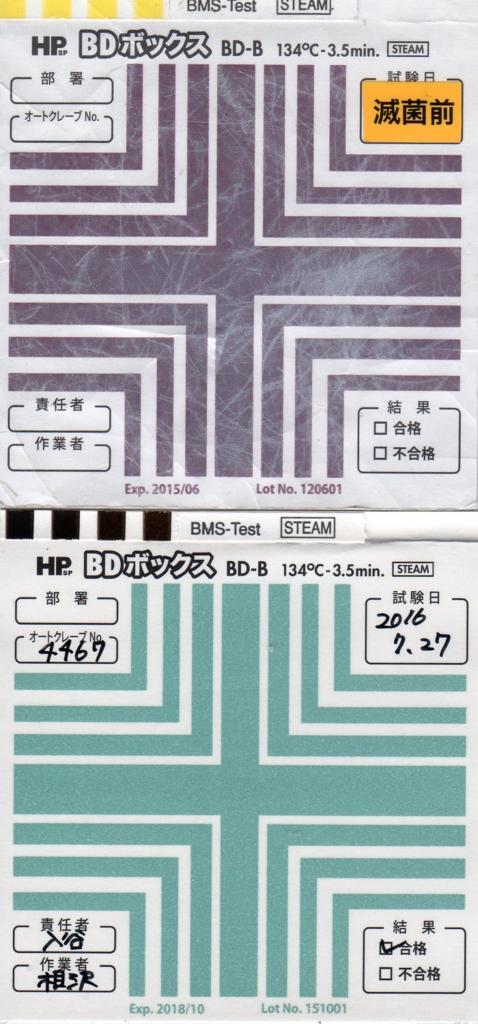 f:id:tokyo-microscope:20160727095523j:plain