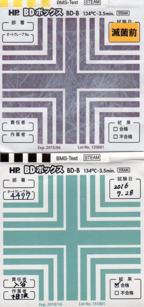 f:id:tokyo-microscope:20160728091537j:plain