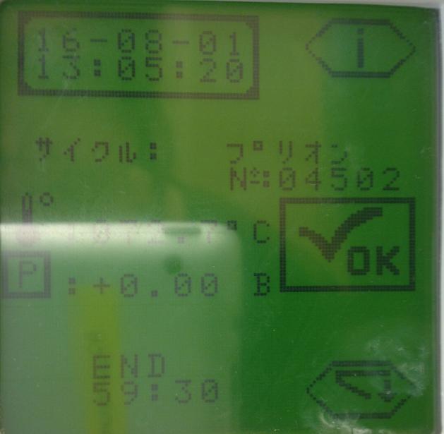 f:id:tokyo-microscope:20160801181611p:plain