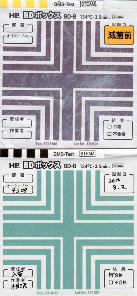 f:id:tokyo-microscope:20160802095515j:plain