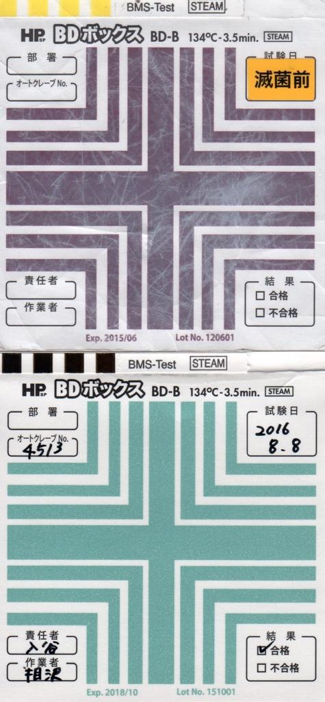 f:id:tokyo-microscope:20160808190757j:plain