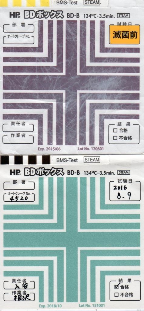 f:id:tokyo-microscope:20160809093212j:plain
