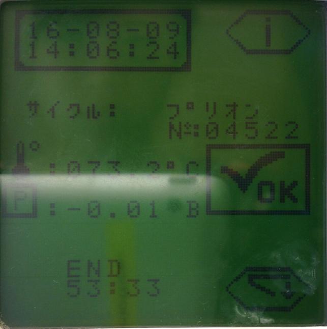 f:id:tokyo-microscope:20160809172140p:plain