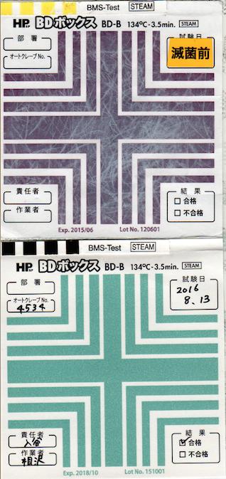 f:id:tokyo-microscope:20160813102005p:plain