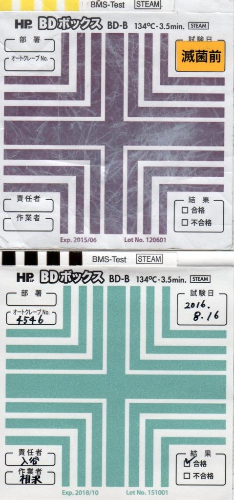 f:id:tokyo-microscope:20160816092446j:plain