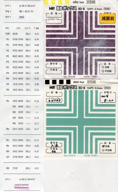 f:id:tokyo-microscope:20160822104114p:plain