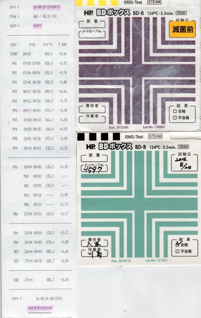 f:id:tokyo-microscope:20160824101218j:plain