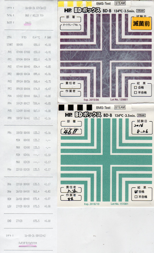 f:id:tokyo-microscope:20160826185155p:plain