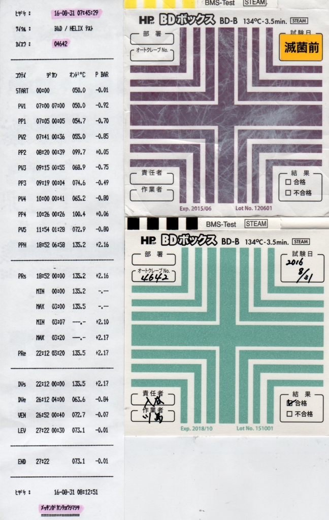 f:id:tokyo-microscope:20160831113610j:plain