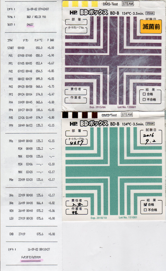 f:id:tokyo-microscope:20160902093540p:plain