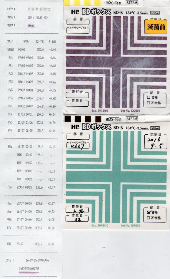 f:id:tokyo-microscope:20160905095333p:plain