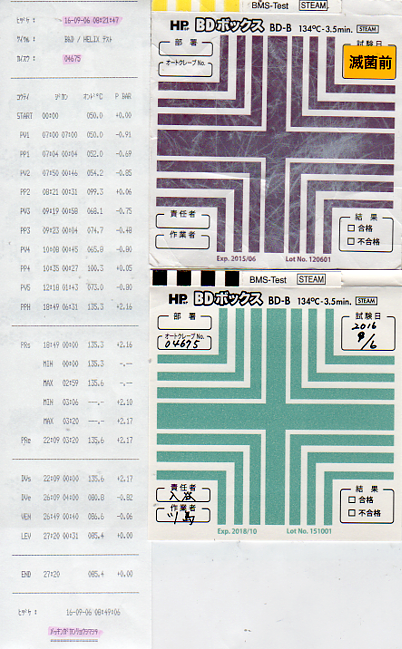 f:id:tokyo-microscope:20160906100153p:plain
