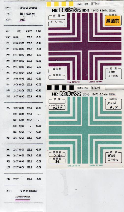 f:id:tokyo-microscope:20160909091803p:plain