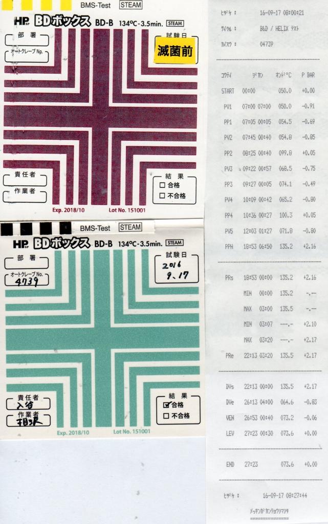 f:id:tokyo-microscope:20160917083308j:plain