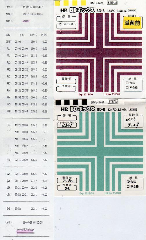 f:id:tokyo-microscope:20160929092741p:plain