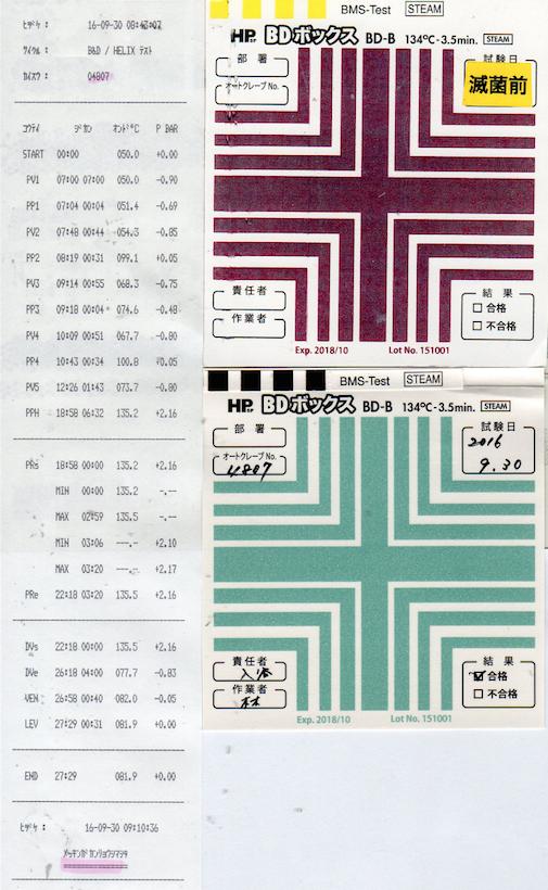 f:id:tokyo-microscope:20160930093028p:plain