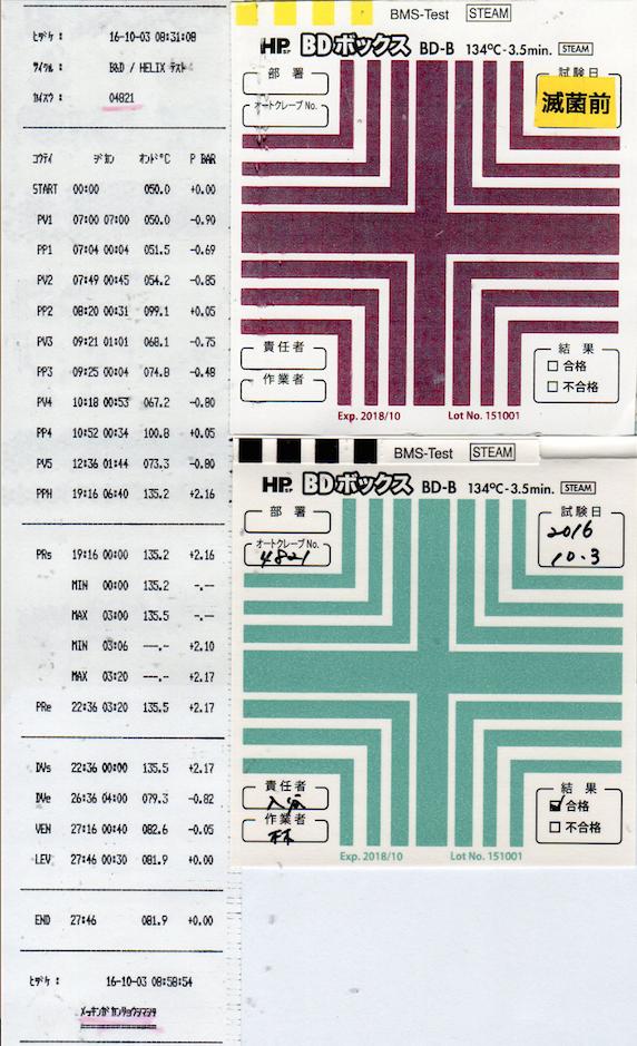 f:id:tokyo-microscope:20161003100304p:plain