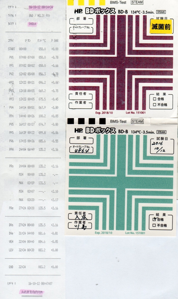 f:id:tokyo-microscope:20161012093904j:plain