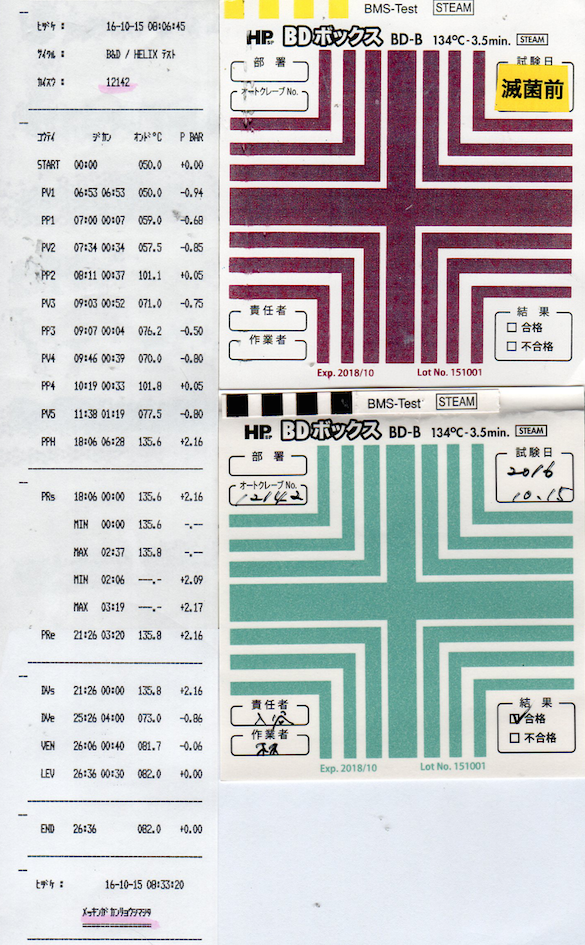 f:id:tokyo-microscope:20161015112716p:plain