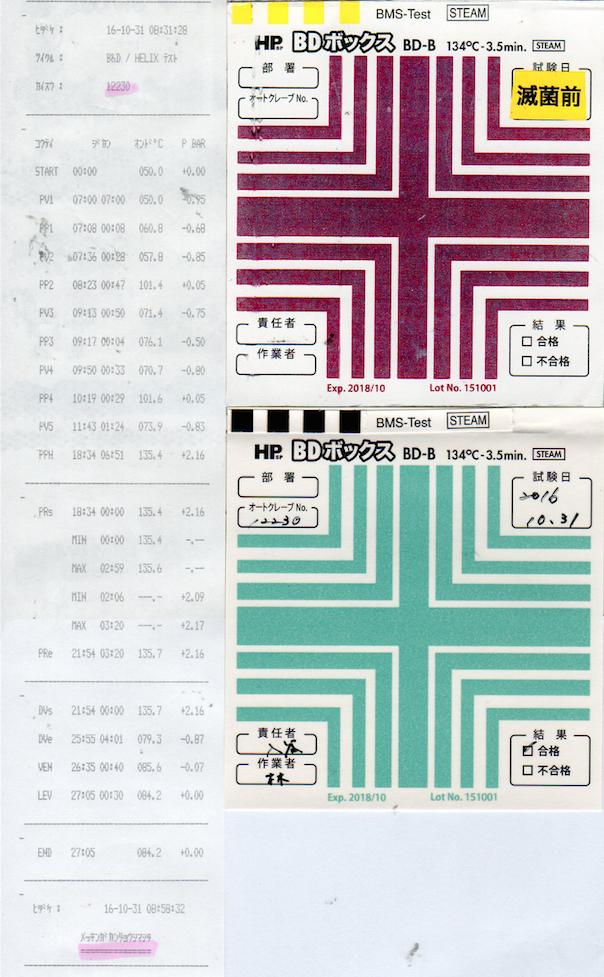 f:id:tokyo-microscope:20161031092851p:plain