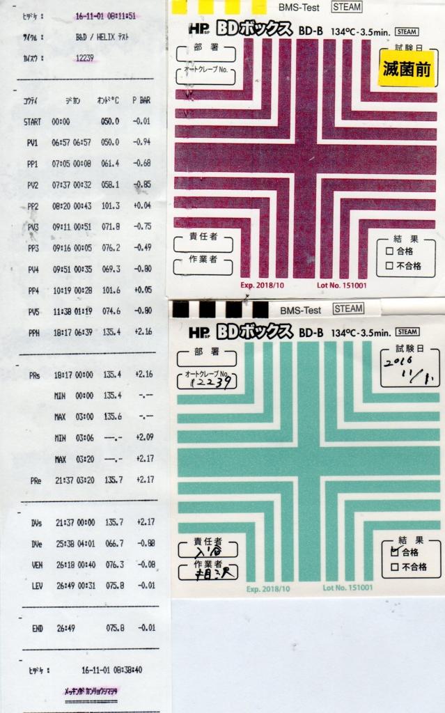 f:id:tokyo-microscope:20161101182658j:plain