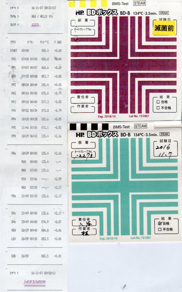 f:id:tokyo-microscope:20161107094406p:plain