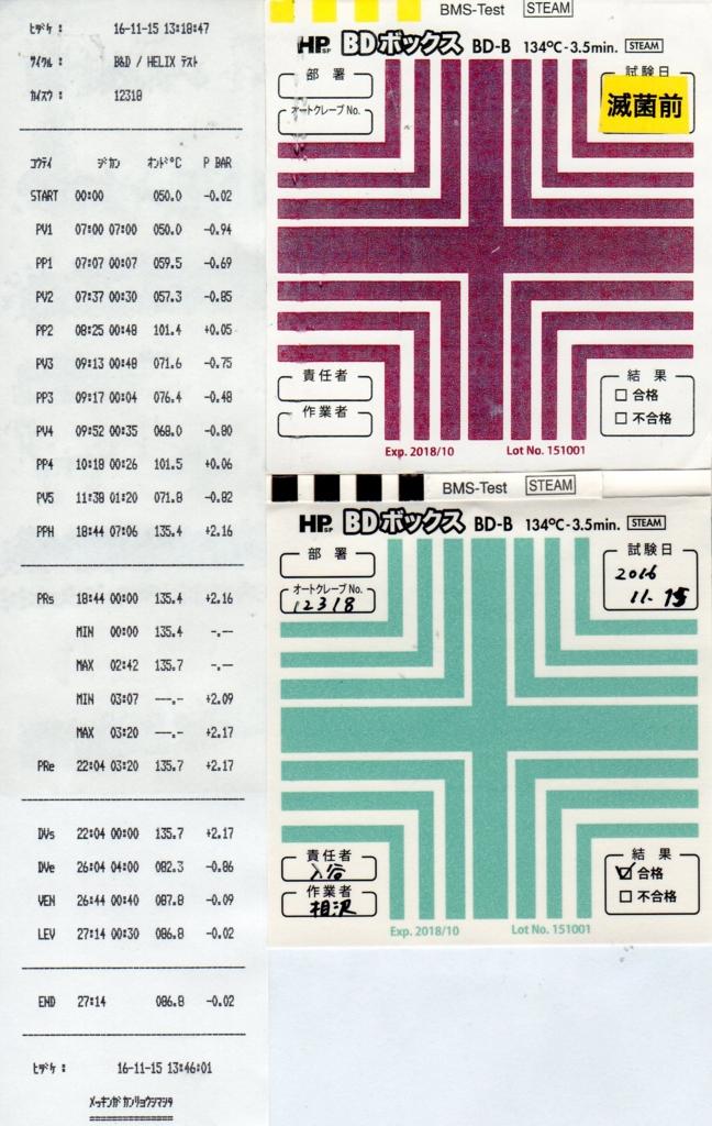 f:id:tokyo-microscope:20161115135153j:plain