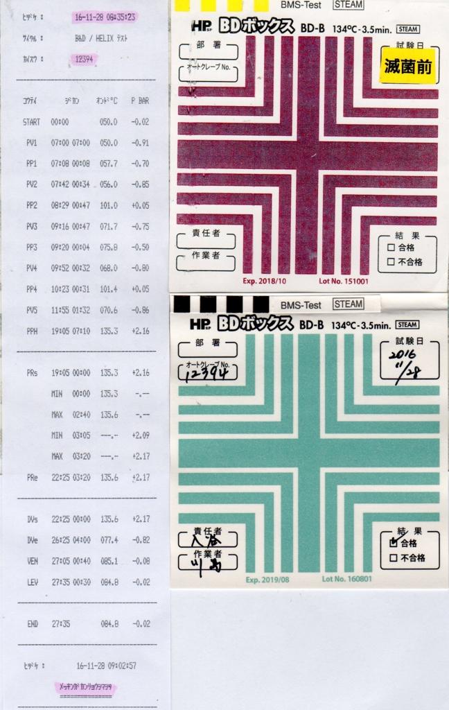 f:id:tokyo-microscope:20161128123021j:plain
