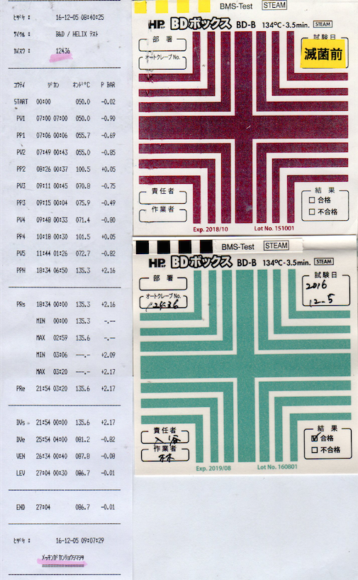 f:id:tokyo-microscope:20161205094557p:plain