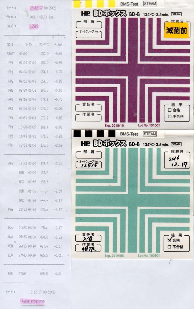 f:id:tokyo-microscope:20161217093329j:plain