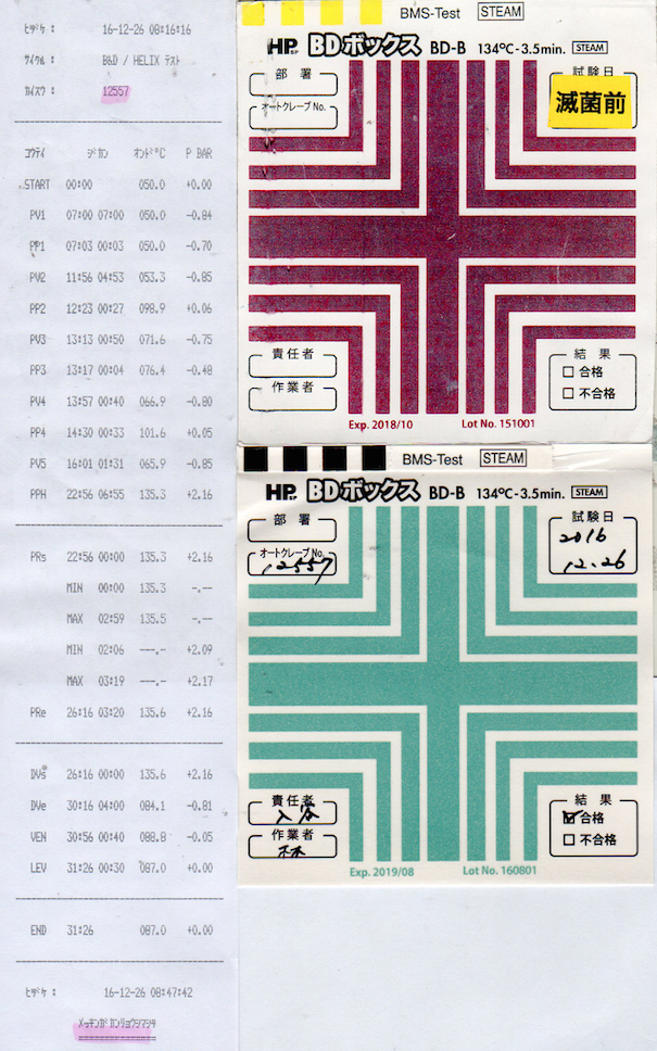 f:id:tokyo-microscope:20161226091302p:plain