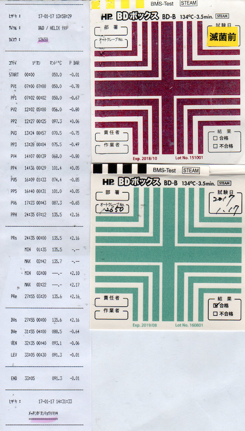 f:id:tokyo-microscope:20170117151211p:plain