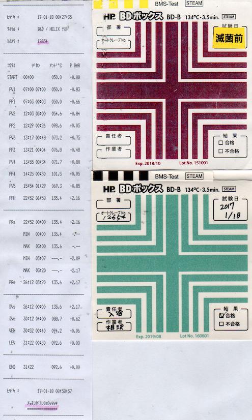 f:id:tokyo-microscope:20170118092158p:plain