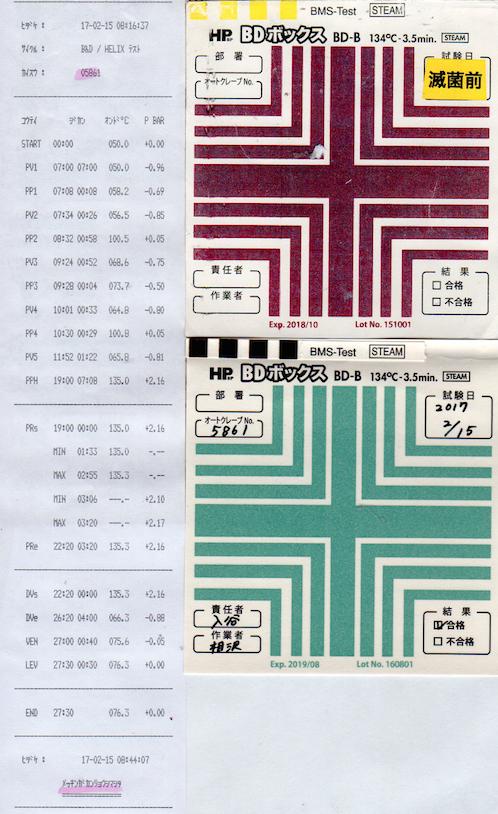 f:id:tokyo-microscope:20170215131555p:plain