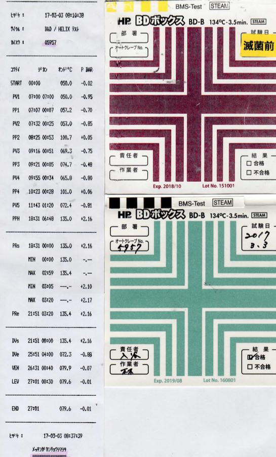 f:id:tokyo-microscope:20170303093614p:plain