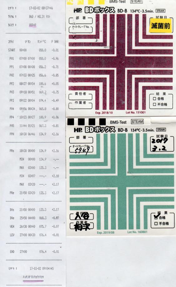 f:id:tokyo-microscope:20170303094105p:plain