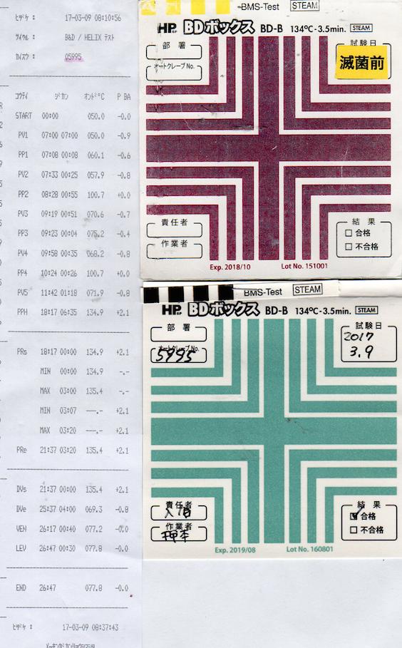 f:id:tokyo-microscope:20170310131316p:plain