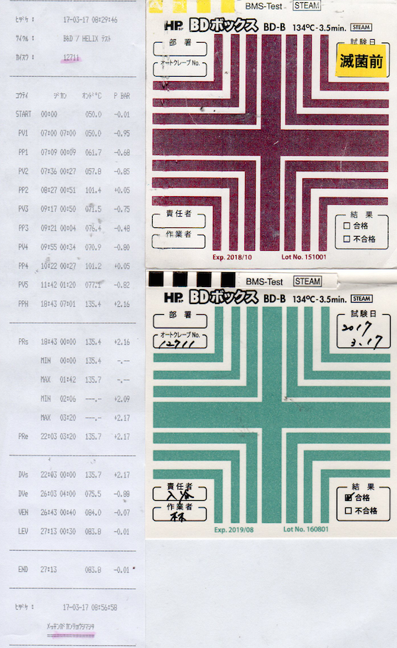 f:id:tokyo-microscope:20170317093721p:plain