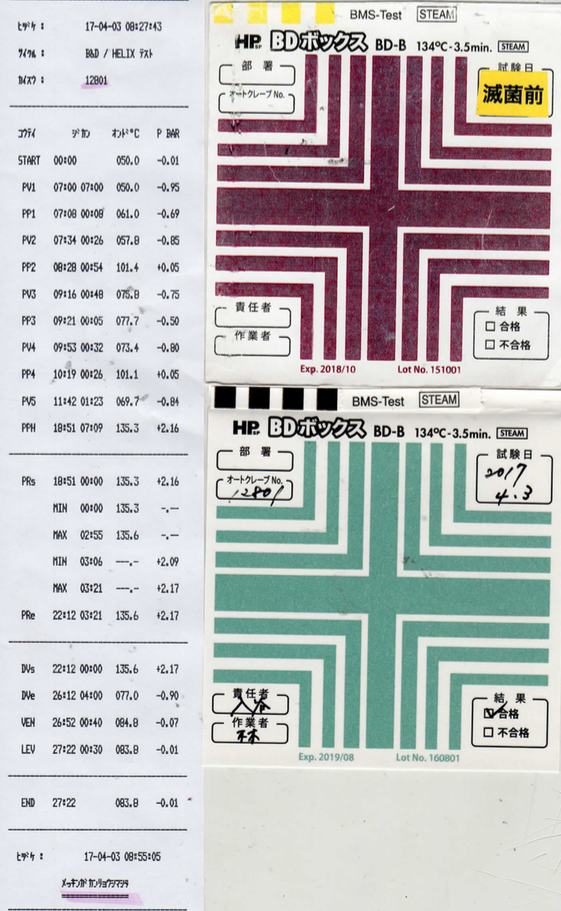 f:id:tokyo-microscope:20170403114614p:plain