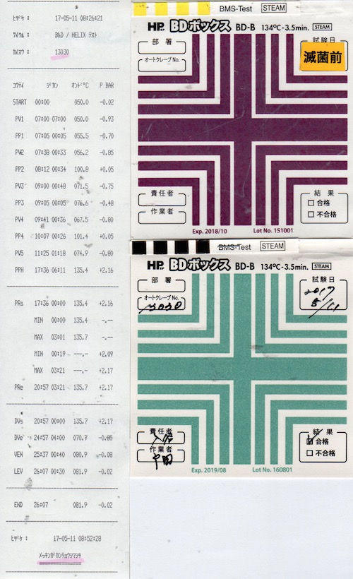 f:id:tokyo-microscope:20170511093326j:plain