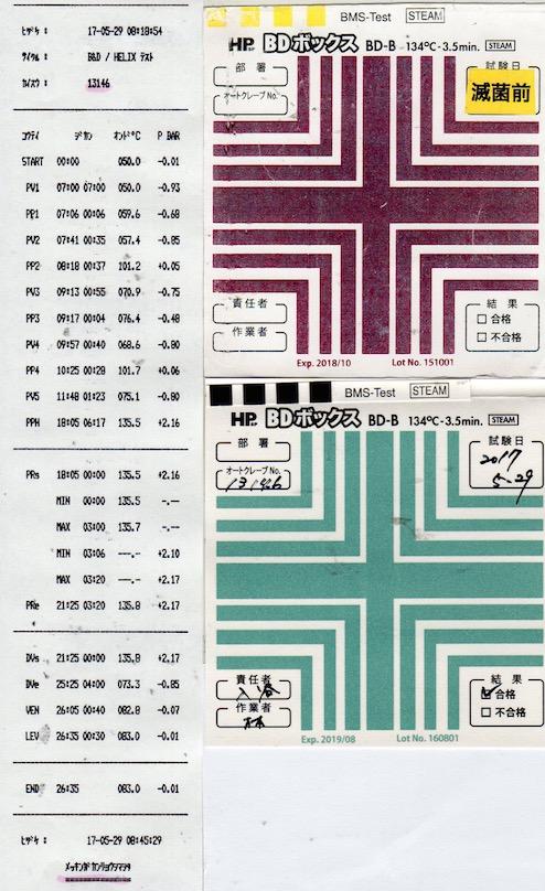 f:id:tokyo-microscope:20170529114741j:plain
