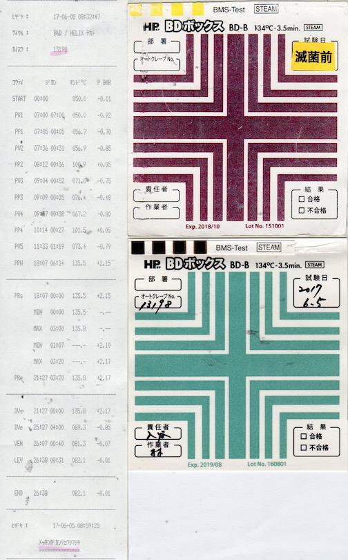 f:id:tokyo-microscope:20170605092713j:plain