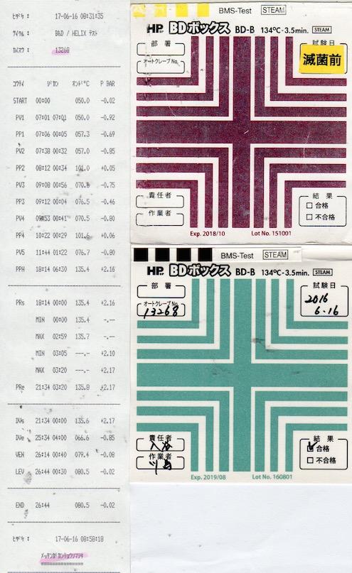f:id:tokyo-microscope:20170616103215j:plain