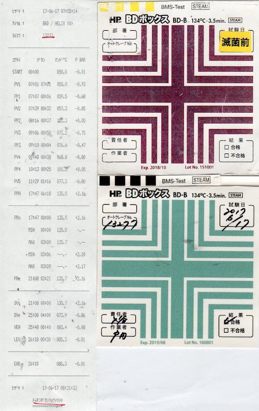 f:id:tokyo-microscope:20170617111817j:plain