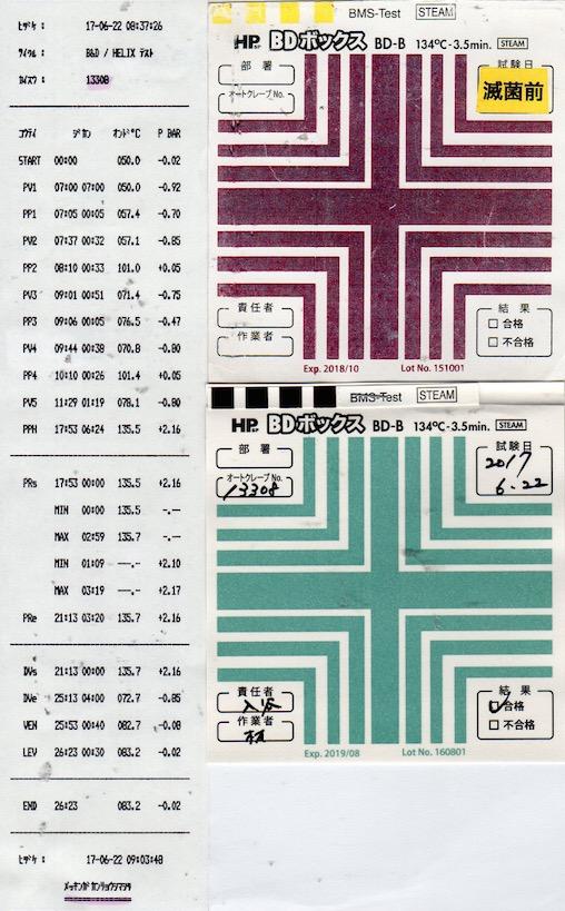 f:id:tokyo-microscope:20170622093209j:plain