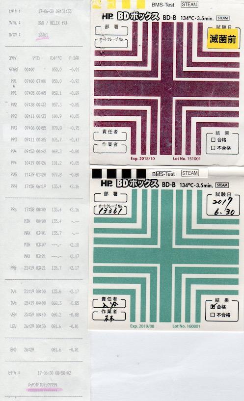 f:id:tokyo-microscope:20170630093753j:plain
