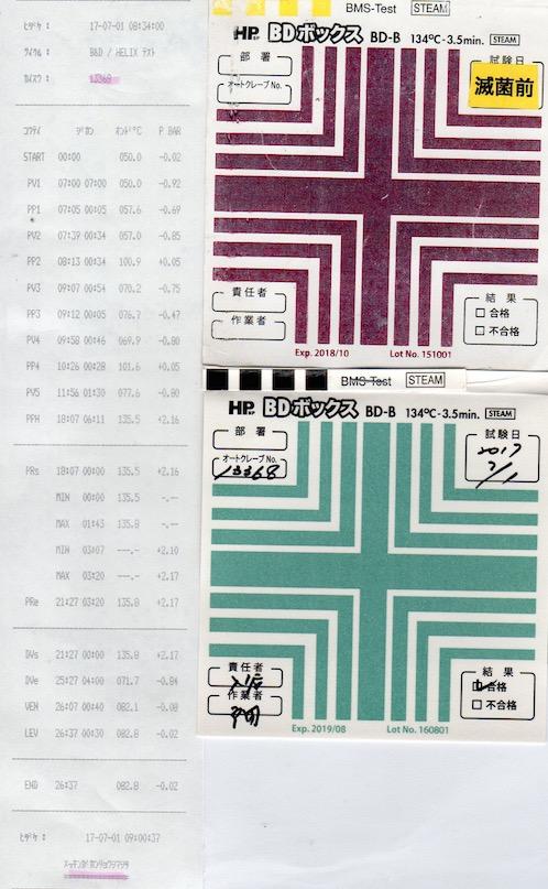 f:id:tokyo-microscope:20170701095003j:plain