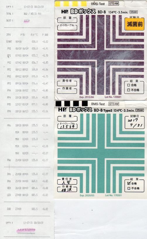 f:id:tokyo-microscope:20170731095220j:plain
