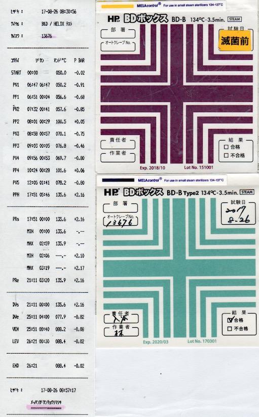 f:id:tokyo-microscope:20170826095143j:plain