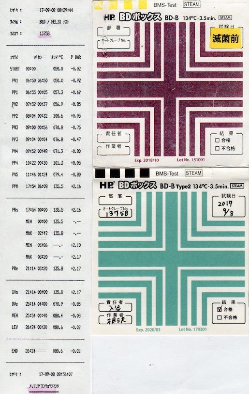 f:id:tokyo-microscope:20170908093038j:plain